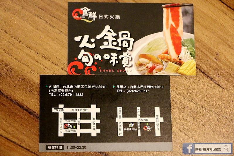 食鮮日式火鍋中山捷運吃到飽54