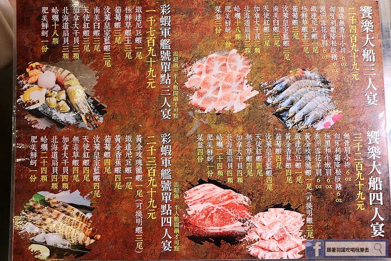 饗樂shabu 精緻鍋品039