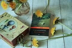 Wine from dandelions (Button-NK) Tags: dandelions stilllife reading books flowers spring yellow raybradbury dreams childhood