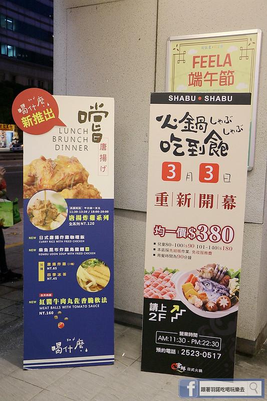 食鮮日式火鍋中山捷運吃到飽01