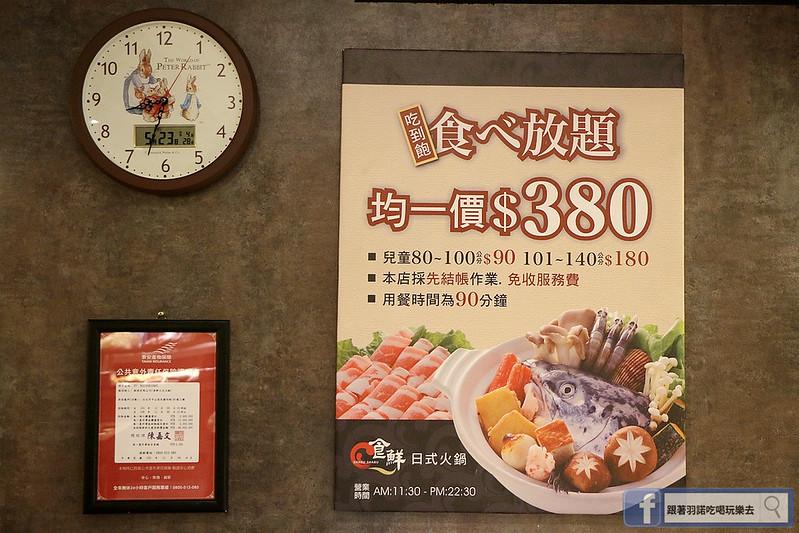 食鮮日式火鍋中山捷運吃到飽50