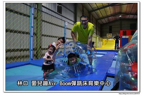 《幸福行》林口‧愛兒蹦Air Boom彈跳床育樂中心(彈跳床x攀岩x泡泡足球)