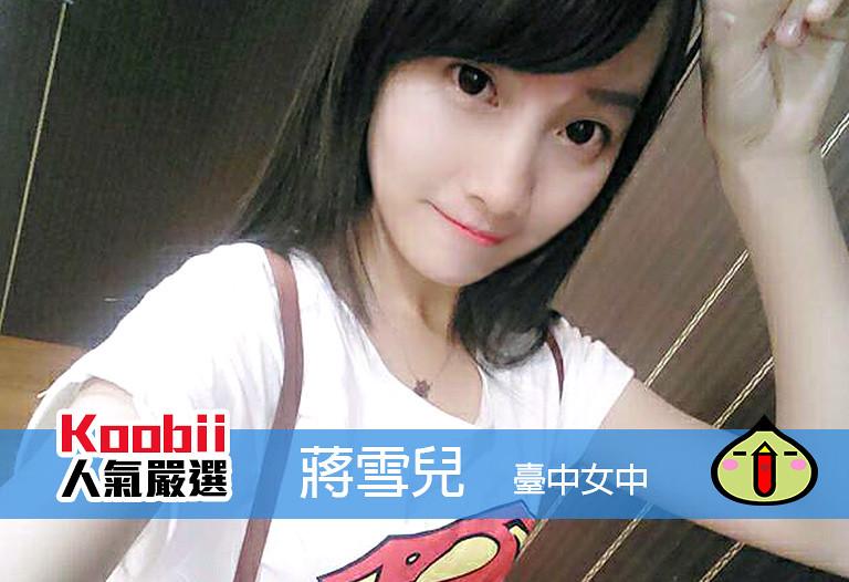 Koobii人氣嚴選228【 臺中女中-蔣雪兒】-成為不隨波逐流的人