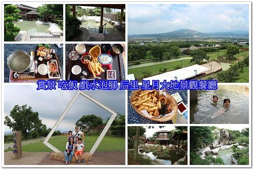 【台中食記】后里‧星月大地景觀餐廳(草地x山景夜景x戲水)