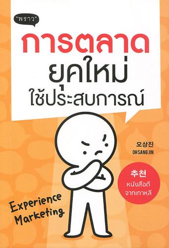 태국_아웃 오브 박스(Experience Marketing)