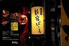 新宿ばーる (hidesax) Tags: 新宿ばーる lantern ball shinjuku tokyo japan night bar hidesax leica m240 voigtlander 35mm f17