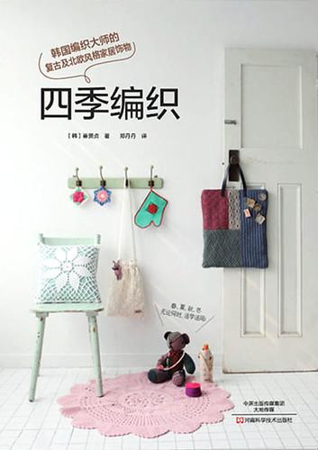 중국_사계절 손뜨개
