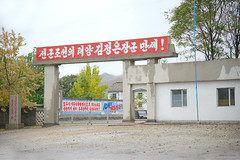 North korean factory gate (Frühtau) Tags: dprk north korea nordkorea korean asia asian east gate tor factory cooperative slogan propaganda juche banner style design country side people leute 평양 capital democratic peoples republic 平壤直轄市 view sight scenery 朝鲜 朝鮮 cháoxiān 地 outdoor корея северная كوريا الشمالية 北朝鮮 corea del norte corée du nord coreia do coréia เกาหลีเหนือ βόρεια