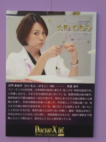 米倉涼子 画像3