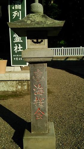 大洗磯前神社 画像35