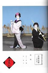 Aki no Kamogawa Odori 1997 005 (cdowney086) Tags: akinokamogawaodori pontocho onoe 先斗町 尾上流 秋の鴨川をどり geiko geisha 芸者 芸妓 ichiko raiha 市子 来葉
