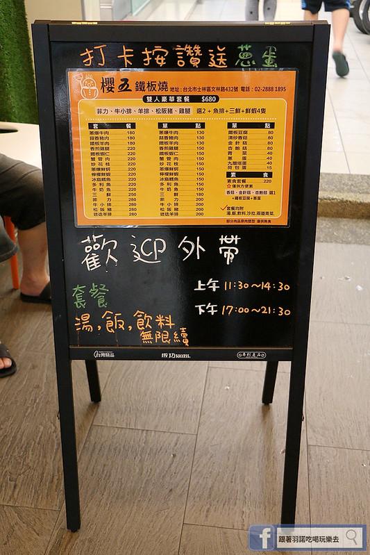 櫻五鐵板燒-士林店049