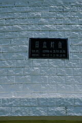 (ishikawamasaaki) Tags: japan hitachi 日立 灯台 fujifilm xt20