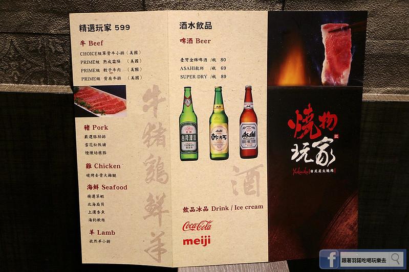 燒物玩家日式碳火燒肉蘆洲長榮店096