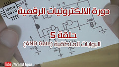 5- البوابات المنطقية - بوابة AND (spacetoon34) Tags: 5 البوابات المنطقية بوابة and