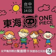 東海ONE PIECE!🏃🚶 (springclub) Tags: 交友活動 約會 聯誼 交友 單身 春天會館
