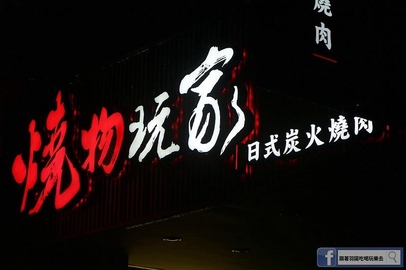 燒物玩家日式碳火燒肉蘆洲長榮店107