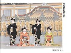 Miyako Odori 1978 005 (cdowney086) Tags: gionkobu miyakoodori vintage 1970s 祇園甲部 inoue 井上流 都をどり maiko 舞妓 geiko geisha 芸者 芸妓