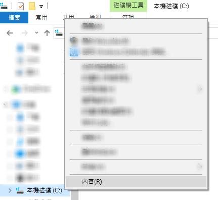 在檔案總管中對著系統磁碟按一下右鍵,然後在快顯功能表上按一下 [內容]
