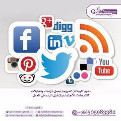 اهمية السوشيال ميديا في التسويق الالكتروني (elresalahelsre3a) Tags: مواقعالتواصل التسويق تسويق التسويقالالكتروني السوشيالميديا العملاء الكترونى سوشيال فيسبوك تويتر لينكدان انستجرام جوجلبلس يوتيوب فىكى فليكر الشبكاتالاجتماعية تسويقالسوشيالميديا التسويقعبرالشبكاتالاجتماعية تسويقالفيسبوك تسويقتويتر تسويقاليوتيوب بينترست تسويقعلىالنت
