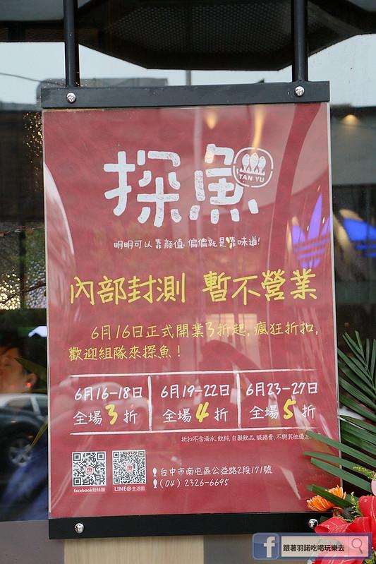 中國大陸人氣烤魚登台探魚台中公益店029