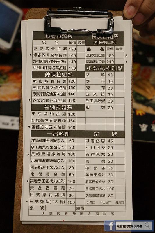 花麵丸ラーメン~蘆洲拉麵033