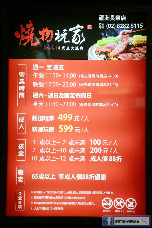燒物玩家日式碳火燒肉蘆洲長榮店033