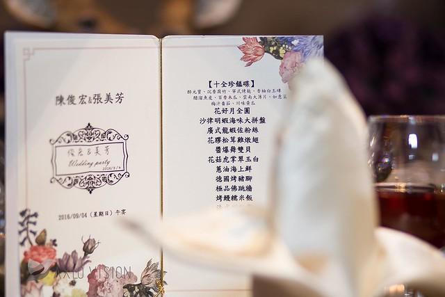 WeddingDay 20160904_038
