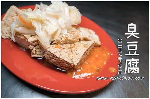 臭屁仙臭豆腐00.jpg