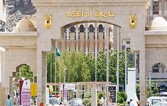 """ناشطون: جامعة أم القرى تعمل في توصيل """"السوبيا"""" (ahmkbrcom) Tags: جامعة أم القرى"""