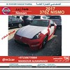 We are offering NEW 2017 Nissan 370Z NISMO3.5L V6 24V GDI DOHC Twin Turbo 6 Speed Manualقطعت 0 كيلومترالمركبة في امريكا الشمالية مطلوب دفع قيمة السيارة مقدما.المركبة ذا مواصفات خليجية.هذه السيارة غير موجودة في الامارات نستوردها حسب الطلب فقط.هذه الصور للس (mansouralhammadi) Tags: للبيعسيارات الشرقية auto car الغربية fromm1carusatoworld use العينمول muscat oman كلالامارات سياره مرسيدسبنزالسعوديه مرسيدسدبي للبيع sale سيارة سوق بيع مستعملة سيارات سياراتالكويت سوقواقف عمان مسقط مستعمله cars sport trade