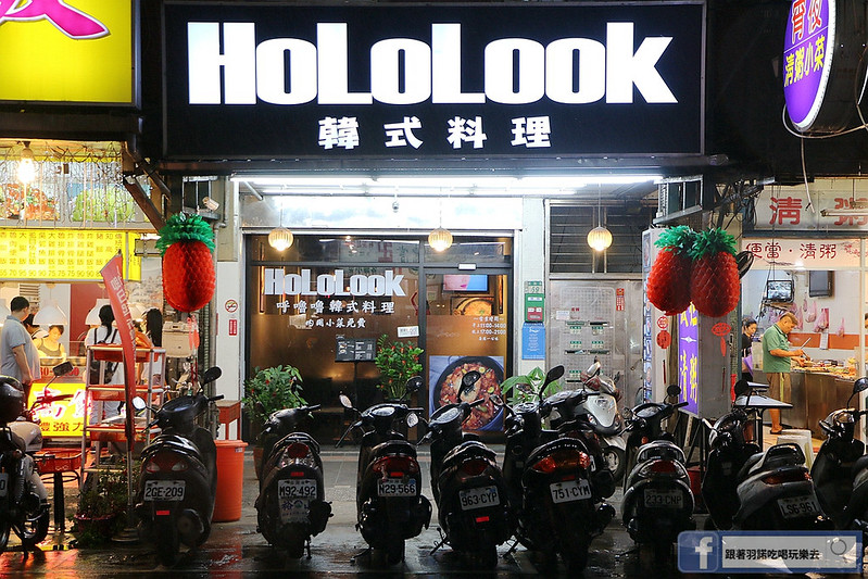 Hololook 呼嚕嚕韓式料理韓式料理07