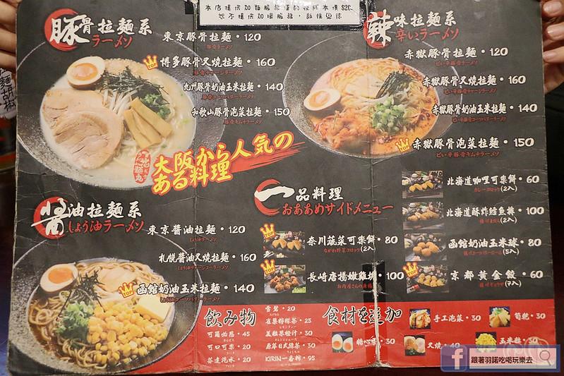 花麵丸ラーメン~蘆洲拉麵035