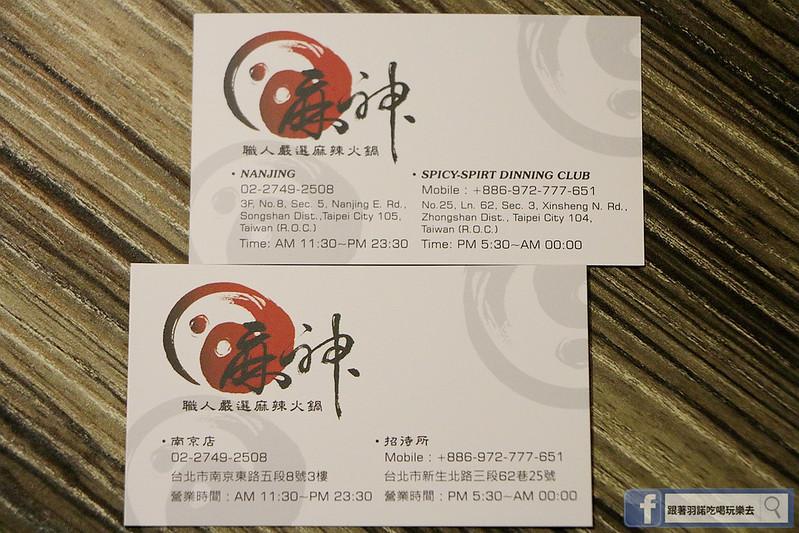 麻神麻辣火鍋台北捷運南京三民站美食158