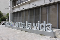 Ecuador ama la vida (oxfordblues84) Tags: ecuador quito quitoecuador city building signage letters windows window curtainwall corporaciónfinancieranacional governmentbuilding ecuadoramalavida