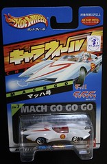 Die-Cast Mach Go Go Go (Donald Deveau) Tags: bandai japanesetoy japanesecharacter speedracer machgogogo macs5 anime hotwheels diecast toys toyphotography