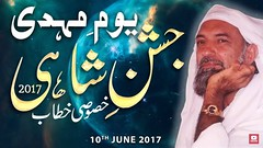 Video: A Special Speech on The Day of Mehdi    By Younus AlGohar (Mehdi/Messiah Foundation International) Tags: 2017 advent awaitedone eid imammehdi islam jashan prophetmohammed ramadhan shahi