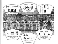 Miyako Odori 1978 036 (cdowney086) Tags: gionkobu miyakoodori vintage 1970s 祇園甲部 inoue 井上流 都をどり maiko 舞妓 geiko geisha 芸者 芸妓