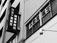 不動産鑑定 (Jon-Fū, the写真machine) Tags: jonfu 2017 olympus omd em5markii em5ii em5mkii em5mk2 em5mark2 オリンパス mirrorless mirrorlesscamera microfourthirds micro43 m43 mft μft マイクロフォーサーズ ミラーレスカメラ snapseed japan 日本 nihon nippon ジャパン ジパング japón जापान japão xapón asia アジア asian orient oriental aichi 愛知 愛知県 chubu chuubu 中部 中部地方 nagoya 名古屋 blackandwhite bw bnw monochrome monochromatic grayscale greyscale nocolor モノクロ モノクローム 白黒 黒白 urban