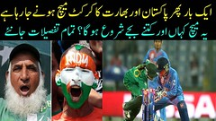 India vs Pakistan 2017 || India takes on Pakistan || ICC Women's World Cup || When and where to watc (urduwebtv) Tags: india vs pakistan 2017 || takes icc womens world cup when where watc