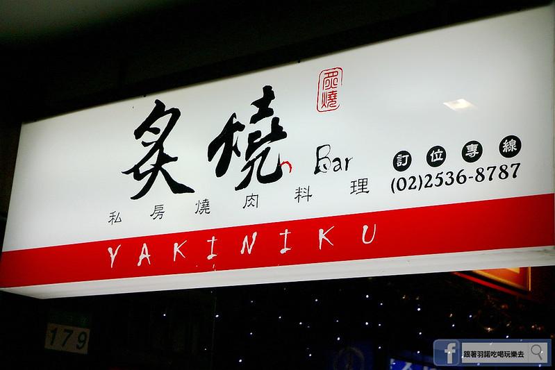 炙燒bar 私房燒肉料理002