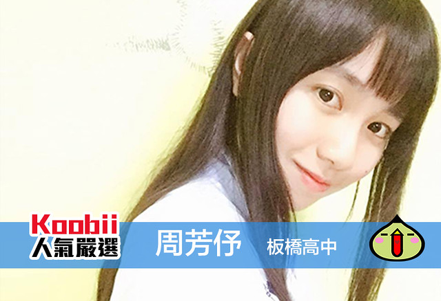 Koobii人氣嚴選232【板橋高中-周芳伃】- 可愛大眼的高校女孩