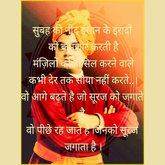 #inspiration #swami #vivekanand #thing #about.. (laxmideep) Tags: swami inspiration about vivekanand thing izakigur