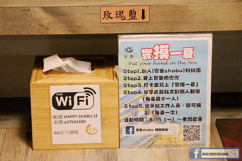 饗樂shabu 精緻鍋品001