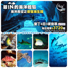 【最IN的海洋體驗】海洋長征之夜宿海生館 - 一定要體驗的超好玩親子行程 (Asia Travel Care) Tags: 夜宿海生館 sleepover aquarium 墾丁套票