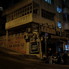 """""""vision first"""" (hugo poon - one day in my life) Tags: xt2 35mm hongkong saiyingpun westernstreet firststreet myfamiliarplaces vanishing cornerbuilding citynight dark urban architecture visionfirst"""