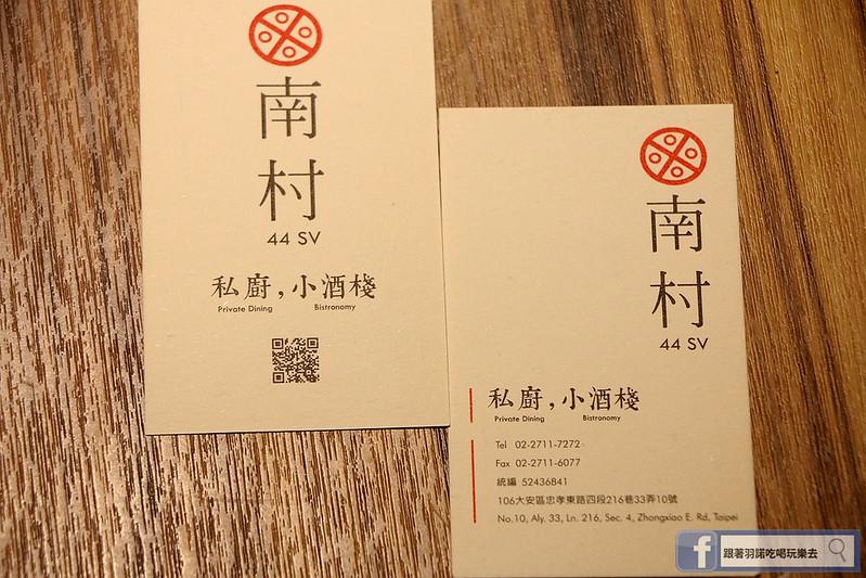 南村|私廚‧小酒棧‧捷運忠孝敦化站美食209