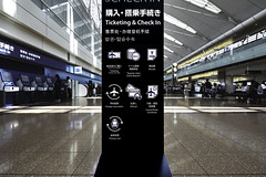 sdqH_170616_A (clavius_tma-1) Tags: sd quattro h sigma 1224mm f4 羽田空港第2旅客ターミナル haneda airport sign information monolith