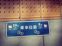 Hello Kitty Train Station Plaque (Tokyo, Japan) (The Hungry World Citizen) Tags: hellokitty kittychan mascot sanriopuroland sanrio japanese japan tokyo keio cat plaque