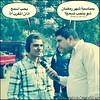 برنامج ما يطلبه #المشاهدون في #رمضان🇹🇻👇#مجلة_صوت_وصورة #تلفزيون #نكت #مضحك (Voice2) Tags: المشاهدون رمضان تلفزيون نكت مضحك